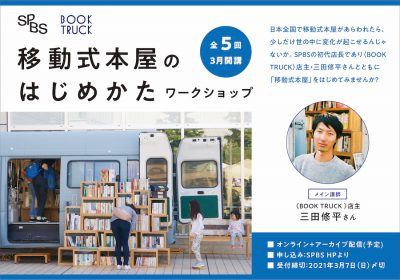 【満席になりました】【BOOK TRUCK×SPBS】「移動式本屋のはじめかた」ワークショップ(全5回)