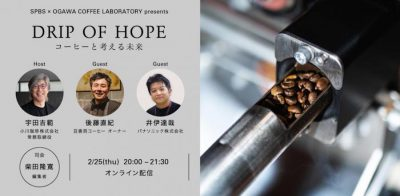 【SPBS × OGAWA COFFEE LABORATORY presents】DRIP OF HOPE コーヒーと考える未来。vol.2