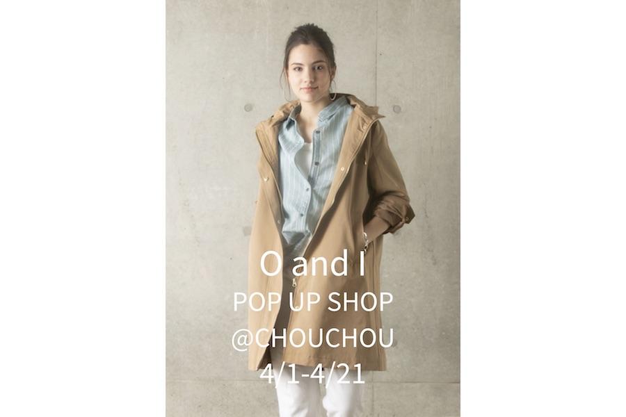 【フェア】オンでもオフでも着回したい春の新作コレクション〈OandI〉POP UP SHOP