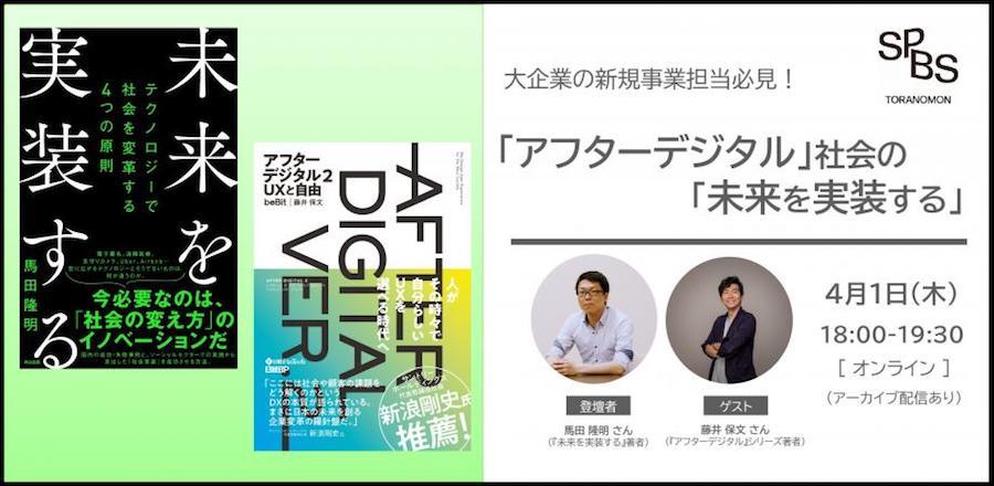 【イベント】大企業の新規事業担当必見! 「アフターデジタル」社会の「未来を実装する」