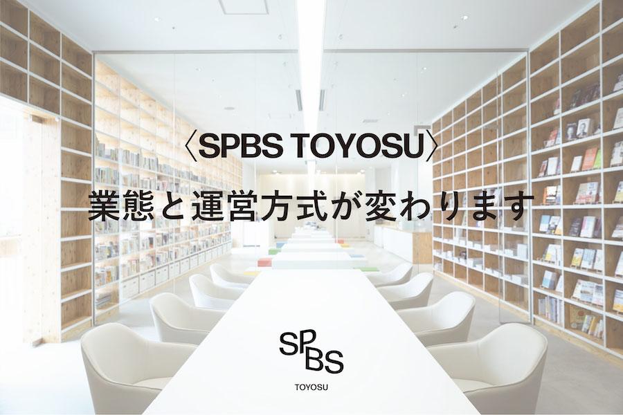 【お知らせ】6月1日(火)、〈SPBS TOYOSU〉の業態と運営方式が変わります