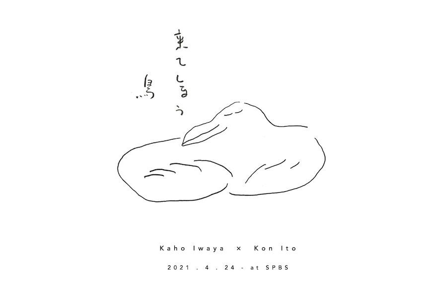 【フェア】Kaho Iwaya(opnner)×伊藤紺『来てしまう鳥』@SPBS本店