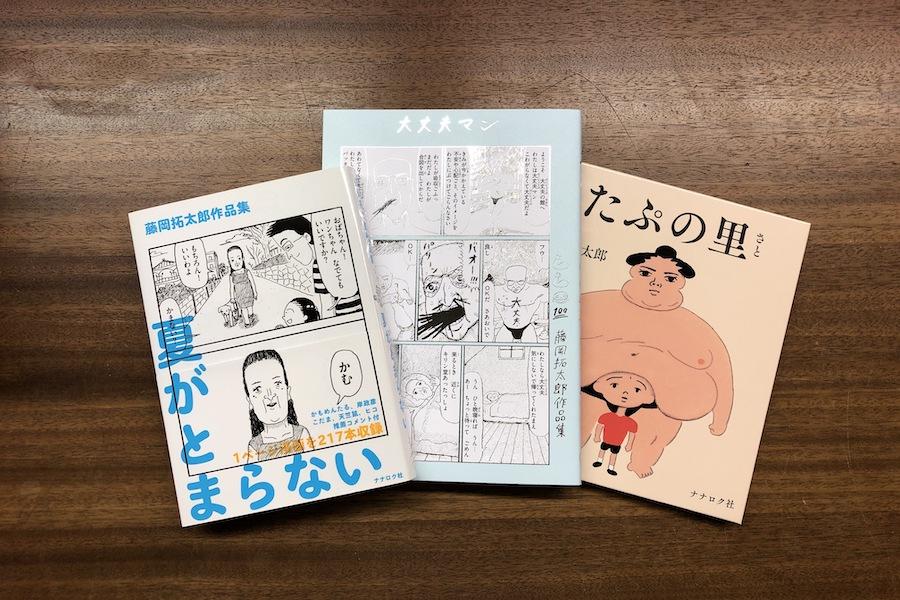 【フェア】赤ちゃんもおばあも、おかんもおとんも浪人生もみんなの笑顔がとまらない、藤岡拓太郎の世界