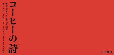【イベント・キャンペーン】小川珈琲『コーヒーの詩』朗読:夏木マリ/詩:文月悠光