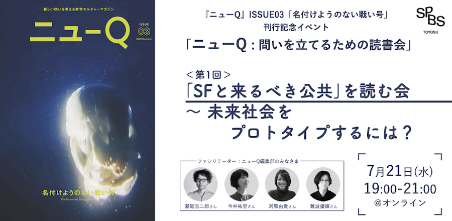 【全3回】「ニューQ : 問いを立てるための読書会」──『ニューQ』ISSUE03「名付けようのない戦い号」刊行記念イベント