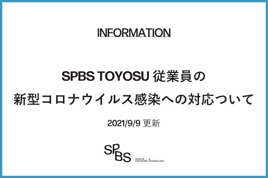 【お知らせ】SPBS TOYOSU従業員の新型コロナウイルス感染への対応ついて(2021年9月9日更新)