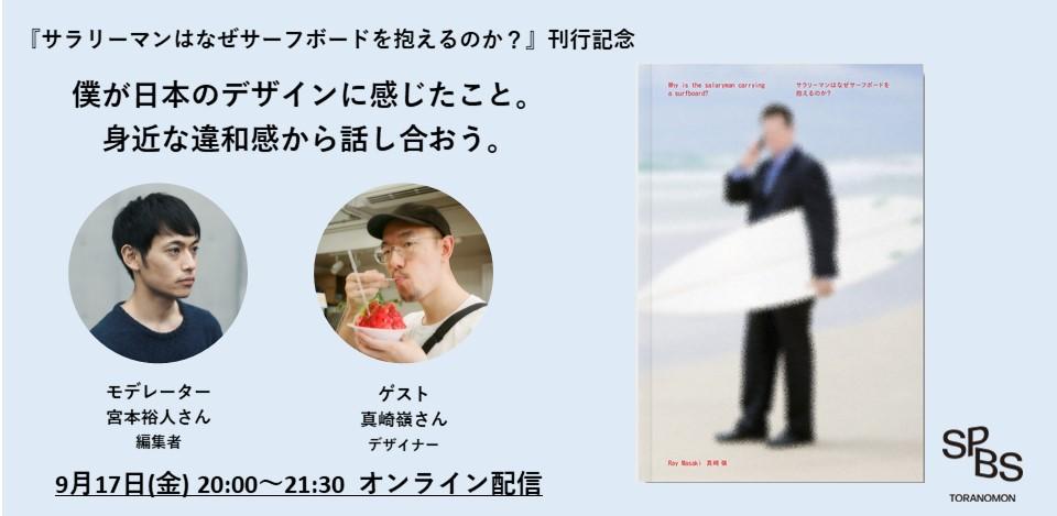 【イベント】『サラリーマンはなぜサーフボードを抱えるのか?』刊行記念 僕が日本のデザインに感じたこと。身近な違和感から話し合おう。