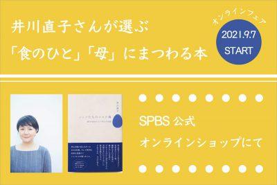 【オンラインフェア】井川直子さんが選ぶ「食のひと」「母」にまつわる本 @SPBSオンラインショップ