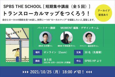 【SPBS THE SCHOOL】トランスローカルマップをつくろう! 短期集中講座(全5回)